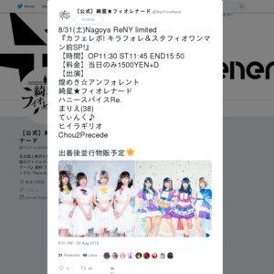 カフェレボ! キラフォレ&スタフィオワンマン前SP! (8/31)