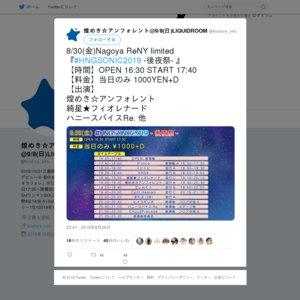 #HNGSONIC2019 -後夜祭 -(連動イベント)