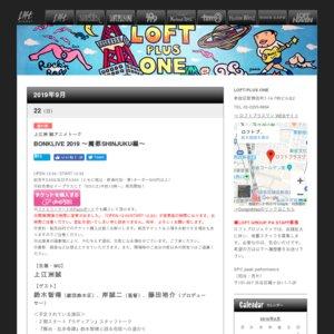 上江洲 誠アニメトーク BONKLIVE 2019 〜魔都SHINJUKU編〜