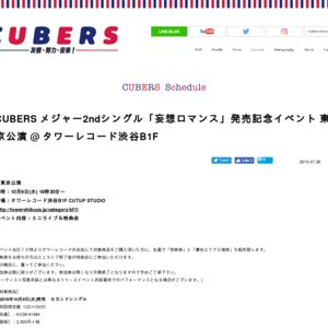 CUBERS メジャー2ndシングル「妄想ロマンス」発売記念イベント 東京公演 @ タワーレコード渋谷B1F