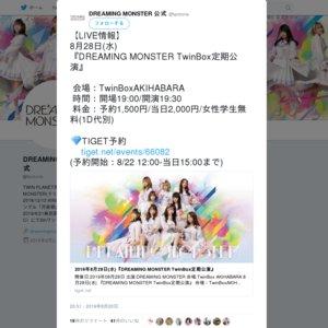 8/28(水)『DREAMING MONSTER TwinBox定期公演』