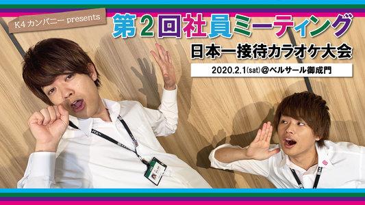 K4カンパニー 第2回社員ミーティング「日本一接待カラオケ大会」第一部