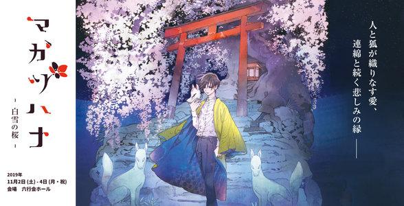 朗読劇『マガツハナ -白雪の桜-』11/3夜 ★外村和花ストーリー