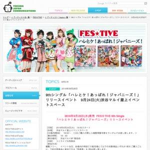 9thシングル「ハレとケ!あっぱれ!ジャパニーズ!」リリースイベント 9月24日(火)渋谷マルイ屋上イベントスペース