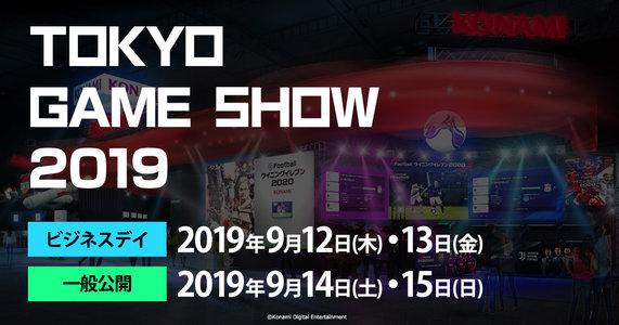 東京ゲームショウ2019 一般公開日 1日目 KONAMIブース ファルコムjdkバンド スペシャルライブステージ