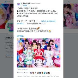 天晴れ!原宿定期公演vol.19 ~藤宮めい生誕スペシャル~
