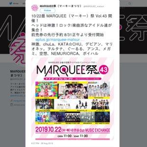 MARQUEE祭 Vol.43