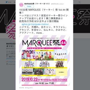 MARQUEE祭 Vol.44