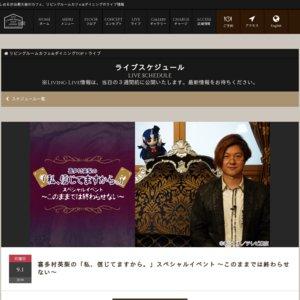 喜多村英梨の「私、信じてますから。」スペシャルイベント ~このままでは終わらせない~