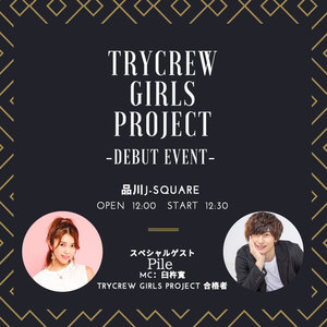 TRYCREW GIRL'S PROJECTデビューイベント