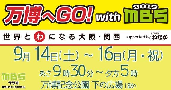 万博へGO!with MBS 2019『アッパレオレたちゴチャ祭~万博からやってまーす~』公開生放送&公開収録 1日目