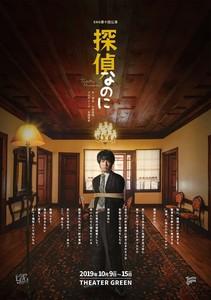ENG第十回公演「探偵なのに」10/9