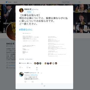 ENG第十回公演「探偵なのに」10/12夜