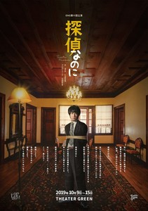 ENG第十回公演「探偵なのに」10/14昼