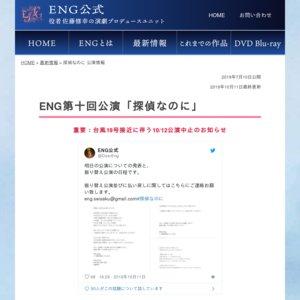 ENG第十回公演「探偵なのに」10/13昼