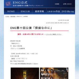 ENG第十回公演「探偵なのに」10/12昼