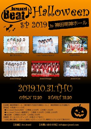 【10/31】Jewel Beat!! ハロウィンSP 2019 in 神田明神ホール