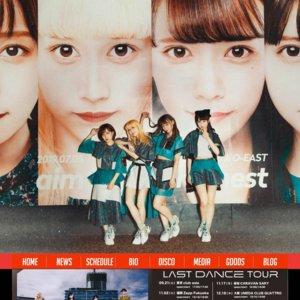LAST DANCE TOUR 北海道公演