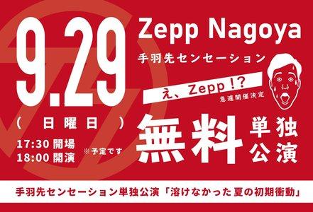 手羽先センセーションZepp Nagoya無料単独公演