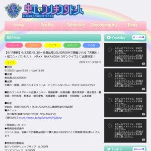 天晴れ!×虹コン×バンもん!MAXX NAKAYOSHI 3マンライブ