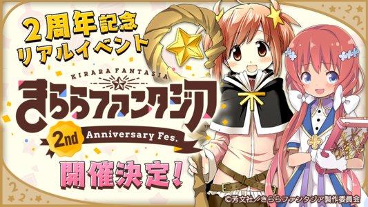 きららファンタジア 2nd Anniversary Fes.