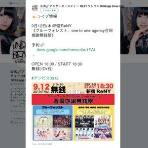 ブルーフォレスト、one to one agency合同感謝無銭祭
