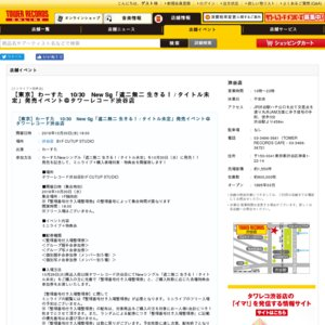 わーすた 10/30発売 New Single「遮二無二 生きる! / タイトル未定」リリースイベント 10/30