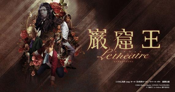 巌窟王 Le theatre 12/25 18:30