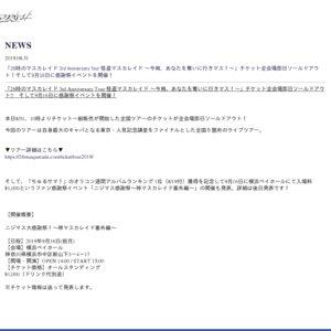 ニジマス感謝祭~神マスカレイド番外編~