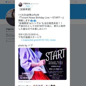 Tonami Nowa Birthday Live 〜START〜