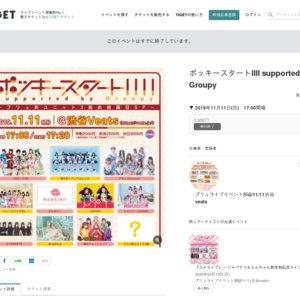 (仮題)プリュ新体制お披露目合同ライブ