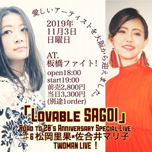 Road to 20's Anniversary Special Live ♯6 松岡里果×佐合井マリ子TWOMAN LIVE!「Lovable SAGOI」