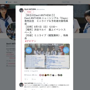 Devil ANTHEM.ニューシングル「Days」発売記念 ミニライブ&予約者対象特典会