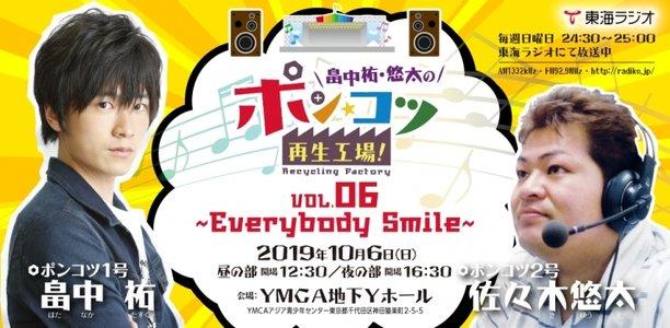 「畠中祐・悠太のポン☆コツ再生工場VOL.06」~Everybody Smile~ 第2部