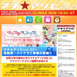 マチ★アソビ vol.23 CLIMAX RUN 1日目