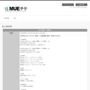 THE MARBLE LITTLES' CLUB -秋のふしぎなお祭り-【第2部】