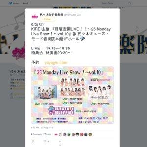 月曜定期LIVE!!〜25 Monday Live Show!〜vol.10