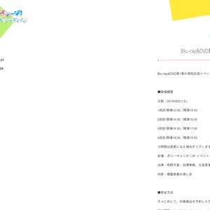 Re:ステージ! ドリームデイズ♪ Blu-ray&DVD第1巻発売記念イベント 4回目