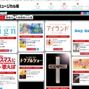 ミュージカル座9月公演 『おでかけ姫』
