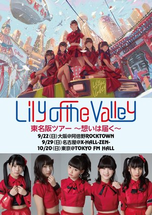 Lily of the valley 東名阪ツアー 〜想いは届く〜  大阪