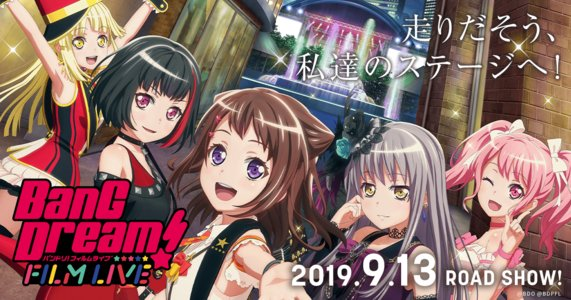BanG Dream! FILM LIVE 舞台挨拶ツアー イオンシネマ近江八幡