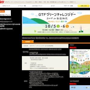 GTFグリーンチャレンジデー 2019 in 新宿御苑 1日目