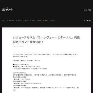 レヴューアルバム「ラ・レヴュー・エターナル」発売記念イベント 11月16日 ②