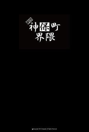 劇団「神保町界隈」第7回公演 憑依声優『怪談 佐賀城の化け猫』 2019年10月10日18:30~ 《月組》