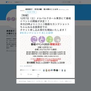 寿美菜子・早見沙織・悠木碧のことはゆ 番組イベント2019 夜の部