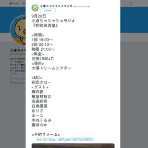 小倉ちゃちゃちゃラジオ 『初恋居酒屋』9/20公開録音 1部