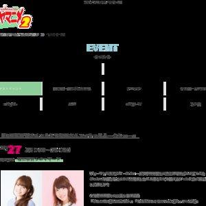 フクヤマニメ2 2日目 加藤英美里さん×大久保瑠美さんスペシャルトークショー