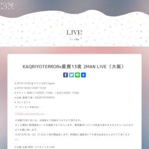 KAQRIYOTERROR×星歴13夜 2MAN LIVE (大阪)