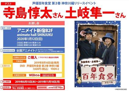 声優百年食堂 第2巻 神奈川編リリースイベント【1回目】