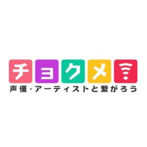チョクメ祭!vol.5 第2部